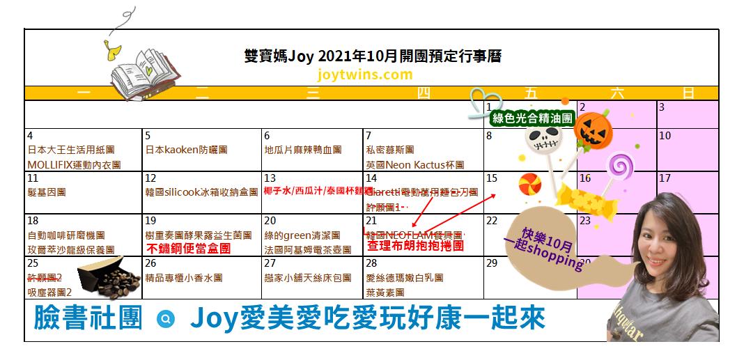 2021年 Joy雙寶媽開團預定行事曆 (每月更新)~已更新到11月