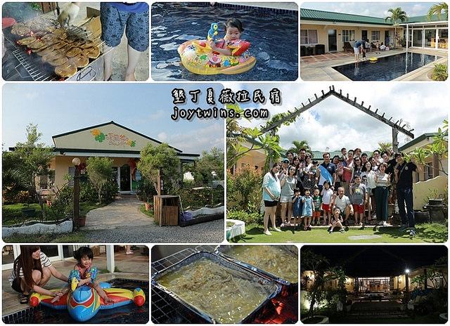 [親子旅遊]墾丁。今年親子旅遊去夏薇拉民宿玩水啦!