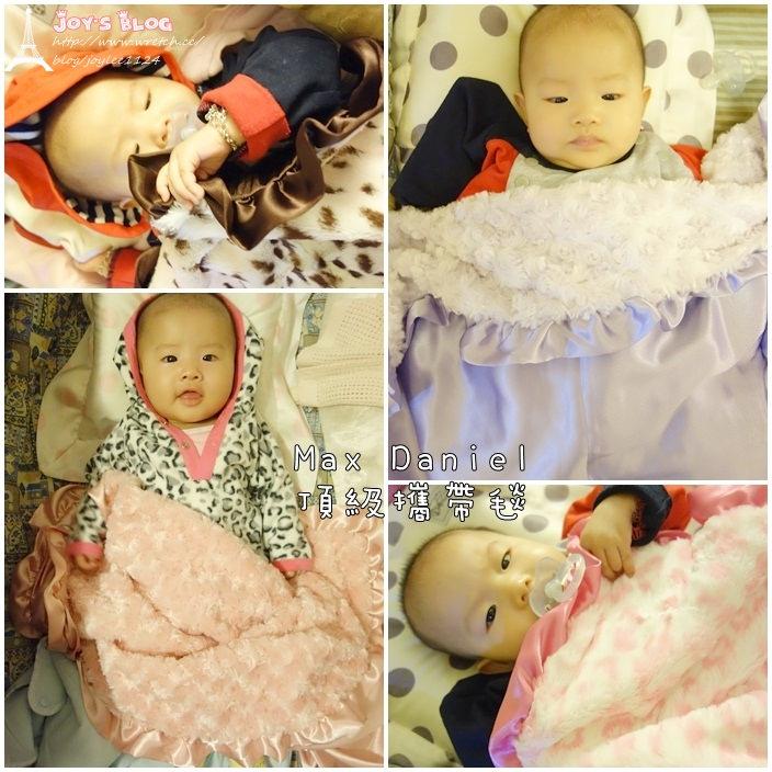 [體驗]讓人無法忘懷的寶寶界中的夢幻逸品,就是Max Daniel攜帶毯!