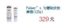 Palmer's 勻體除紋按摩霜(125g)