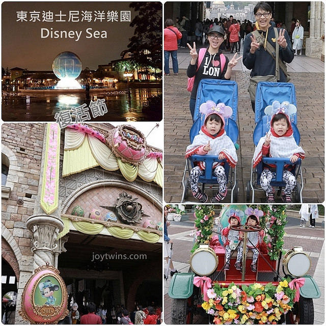 [日本]2015親子旅遊~大人小孩都瘋狂的東京迪士尼海洋樂園Disney Sea(特別活動復活節)