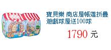寶貝樂 商店屋帳蓬折疊遊戲球屋送100球