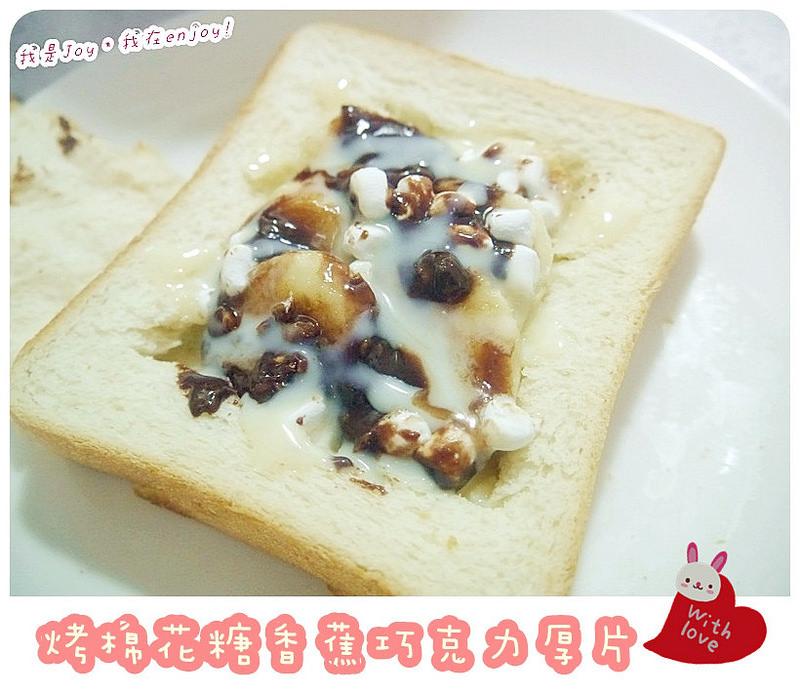 甜點DIY~烤棉花糖香蕉巧克力厚片