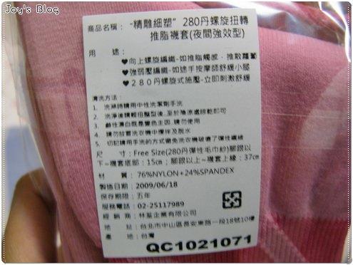 [美體]台灣製造-280丹螺旋扭轉推指襪套(夜間強效型)