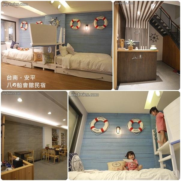 [親子住宿]台南。安平八の船會館超多主題式房間,小孩大人的住宿天堂!
