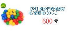 【BH】繽紛四色遊戲彩球/塑膠球(200入)