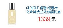 CLINIQUE 倩碧 深層活化奇激光三效修護粉底乳SPF15/PA++(30ml)