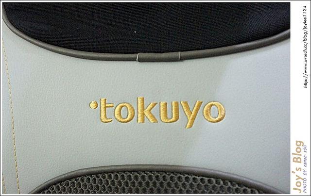 [體驗]tokuyo摩速椅~舒服放鬆又便利的按摩椅!