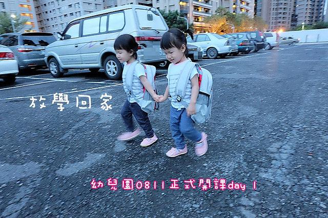 幼兒園0811正式開課day 1-02
