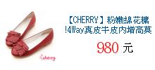 【CHERRY】粉嫩綿花糖!4Way真皮牛皮內增高莫卡辛娃娃鞋(紅)