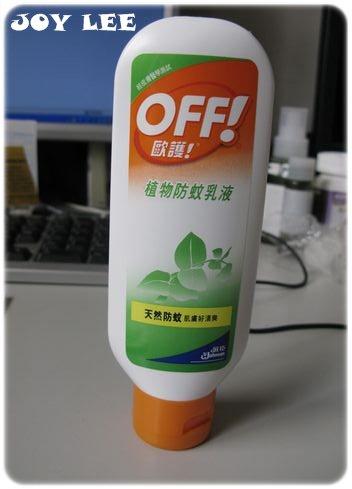 夏日避免蚊蟲襲身~來罐歐護植物防蚊乳液吧