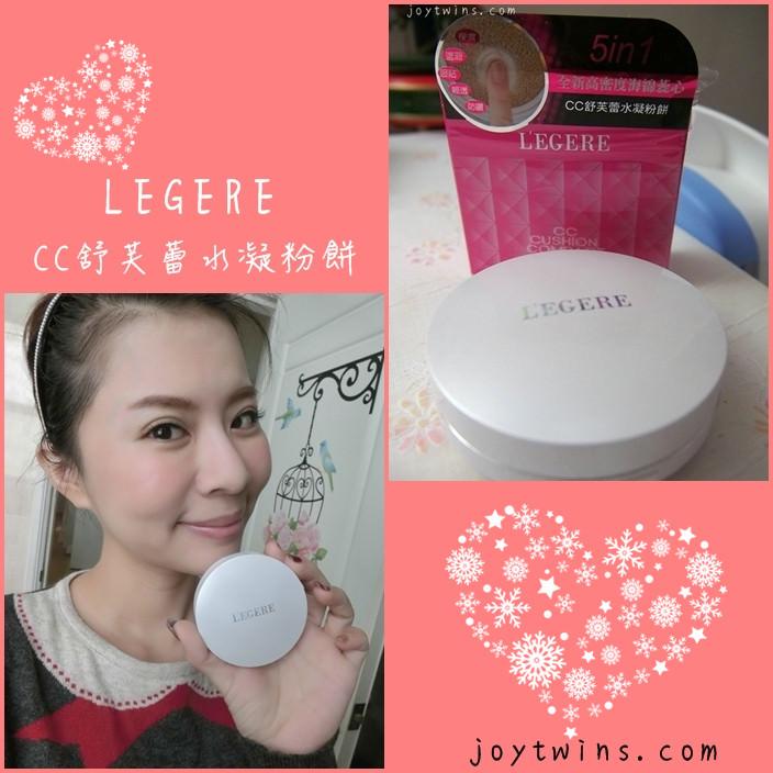 [Make up]輕鬆畫出自然清透好膚質感的韓系妝容by 蘭吉兒L'EGERE CC舒芙蕾水凝粉餅