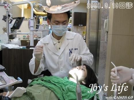 2008.9.19牙齒回診-門牙磨薄與ora2光澤亮白劑購入