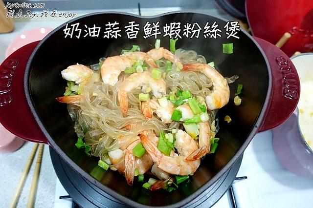 [年菜食譜]簡單好做又好吃,賣相滿滿的奶油蒜香鮮蝦粉絲煲