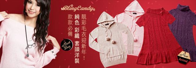 [新衣穿搭]BLING CANDY靚彩毛衣過新年