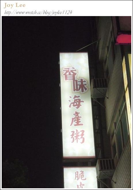 [美食]高雄七賢-絕對不是你想得那麼簡單的香味海產粥