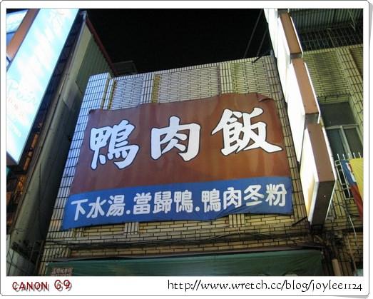 [食記]南台灣小吃~高雄市七賢鴨肉飯給你懷舊好滋味