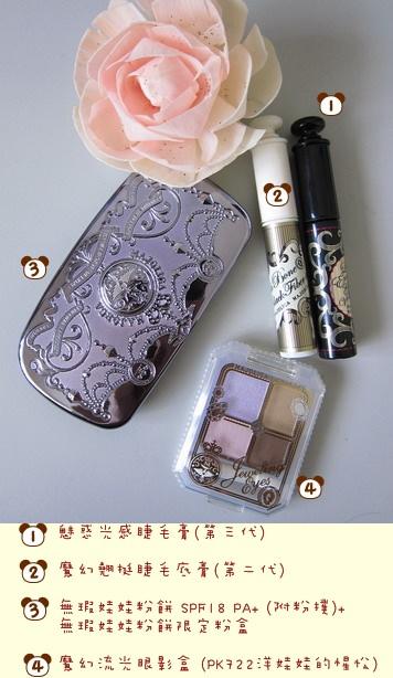 [Make up]MJ戀愛魔鏡2010年新妝~魅惑的洋娃娃女孩
