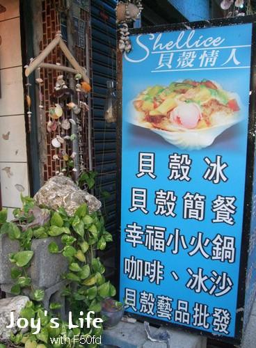 [食記]西子灣貝殼情人冰