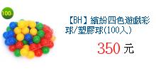 【BH】繽紛四色遊戲彩球/塑膠球(100入)