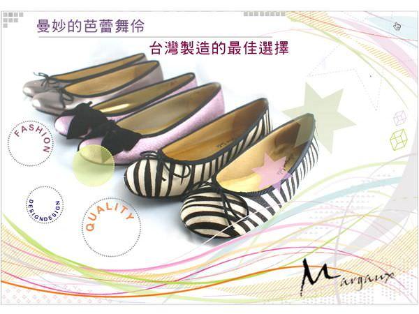 [強力勸敗文1]MARGAUX美鞋工坊娃娃鞋大賞