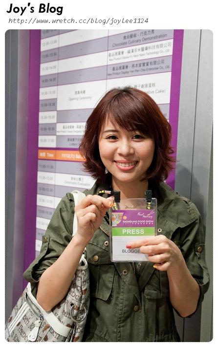 [活動]我是美食小記者~一起去參觀高雄食品展覽會吧!