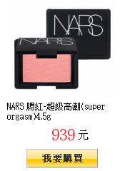 NARS 腮紅-超級高潮(super orgasm)4.5g