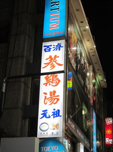 go首爾-明洞百濟蔘雞湯