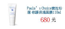 Paula's Choice寶拉珍選 修護保濕面膜118ml