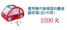 寶貝樂汽車帳篷折疊遊戲球屋(送100球)