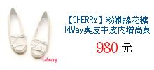 【CHERRY】粉嫩綿花糖!4Way真皮牛皮內增高莫卡辛娃娃鞋(白)