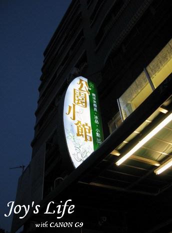 [食記]公園小館 & 黑師傅捲心酥