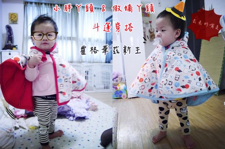 1Y2M15D雙寶穿搭誌11月號~我們就是要繼續可愛!