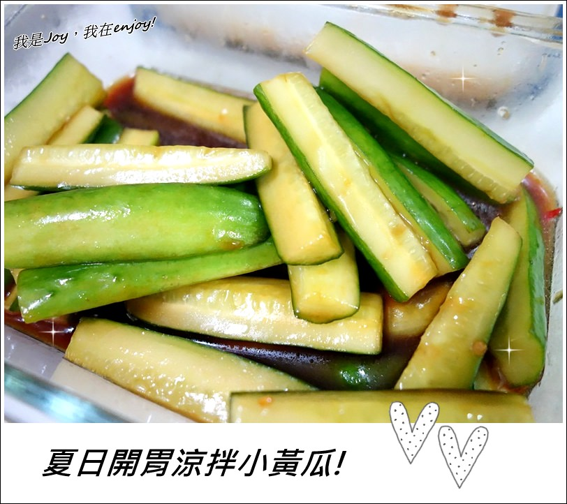[食譜]夏日炎炎~開胃醃小黃瓜輕鬆做!