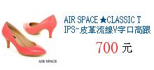 AIR SPACE★CLASSIC TIPS~皮革流線V字口高跟鞋- 桃