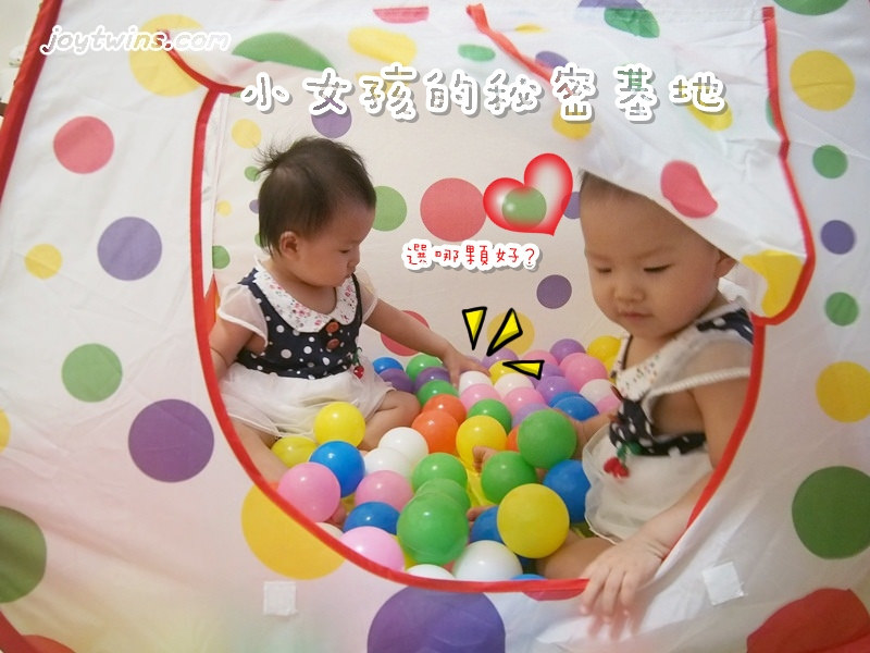 [1Y0M]雙寶妞沒有辦法抗拒的歡樂玩具~遊戲球屋!女孩兒的秘密基地