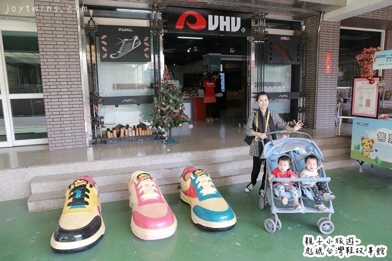 親子旅遊時光,一起去彪琥台灣鞋觀光工廠自在遊~