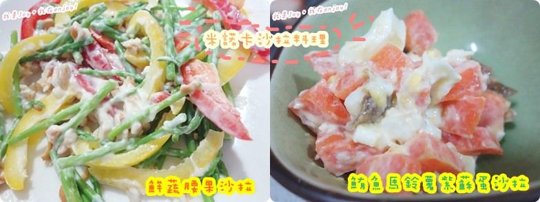 米諾卡沙拉超美味簡單上手!手做2道簡單的沙拉料理喔!