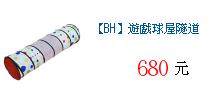 【BH】遊戲球屋隧道