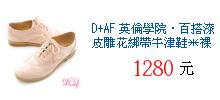 D+AF 英倫學院‧百搭漆皮雕花綁帶牛津鞋*裸膚粉