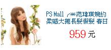 PS Mall╭*范瑋琪婉約柔感大捲長髮假髮 春日浪漫系列 可燙 【F006】