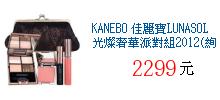 KANEBO 佳麗寶LUNASOL光燦奢華派對組2012(絢金)