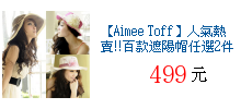 【Aimee Toff】人氣熱賣!!百款遮陽帽任選2件499元!!