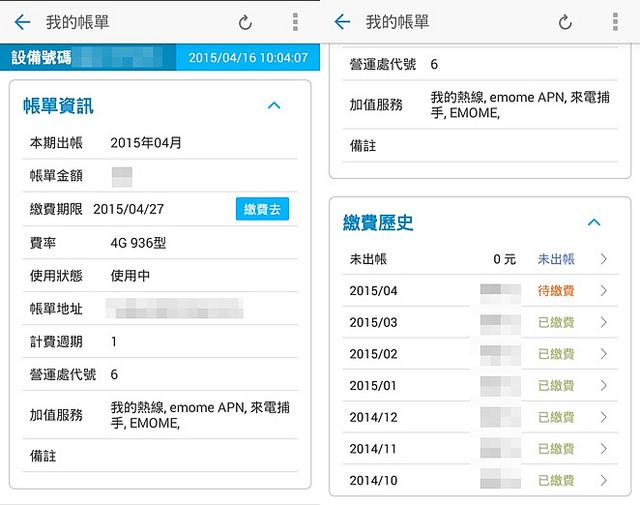 Screenshot_2015-04-16-10-04-15-tile