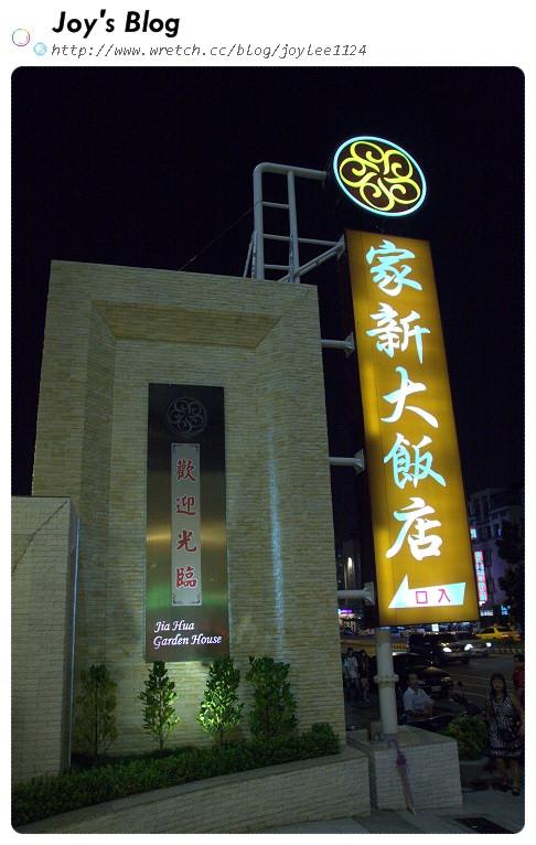 [旅遊住宿]台南-家新大飯店,給你家的溫暖;飯店的奢華
