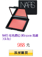 NARS 炫色腮紅(#Orgasm 高潮)(4.8g)