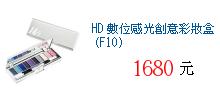 HD 數位感光創意彩妝盒 (F10)