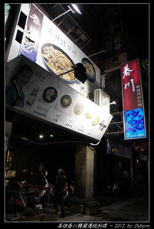 [食記]高雄。七賢春川韓國傳統料理