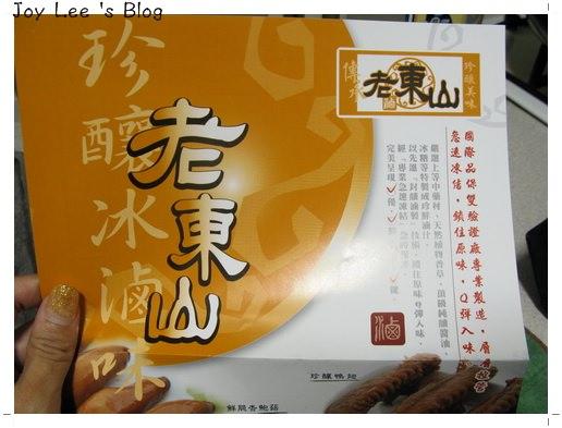 [團購]嘉義-老東山珍釀冰滷味