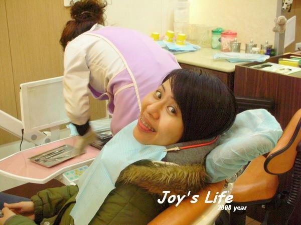 [牙套日記]2008.2.15回診紀錄